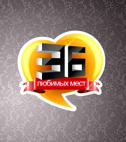 36_lubimih_mest_minska