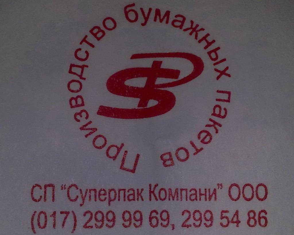 """Логотип """"Суперпак Компани ООО"""""""