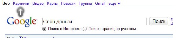 """Поиск в гугль. Указание на пункт меню """"Картинки"""""""