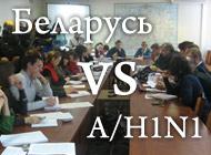 Беларусь против «свиного» гриппа