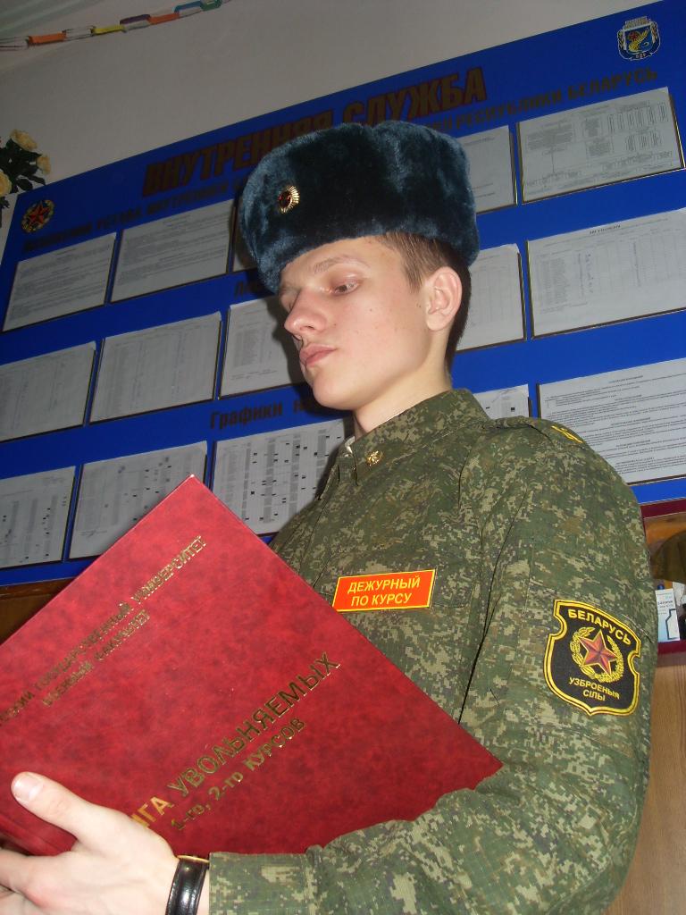 Курсант 2 курса ВФ БГУ Евгений Довгаль