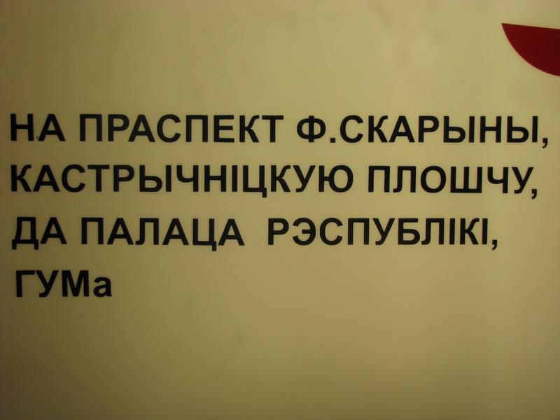 """Указатель на """"Купаловской"""""""