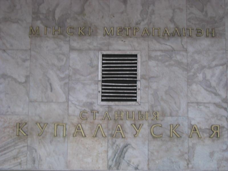 Купалауская