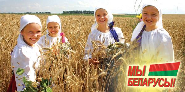 """2008 """"Мы беларусы"""""""