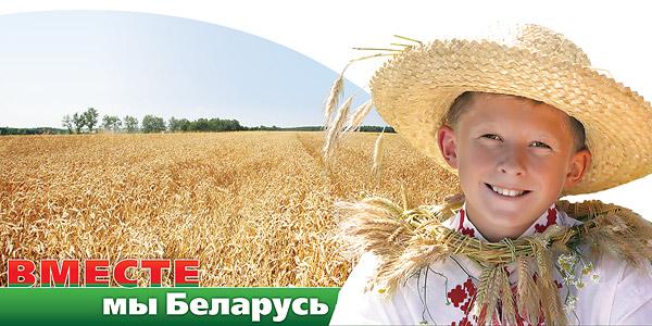 """""""Вместе мы Беларусь"""""""