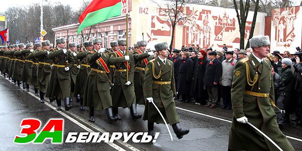 "2005 ""За Беларусь!"