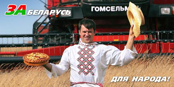 "2007 ""ЗА Беларусь для народа!"""
