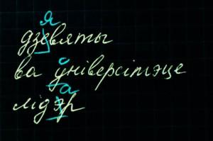 новае ў арфаграфіі