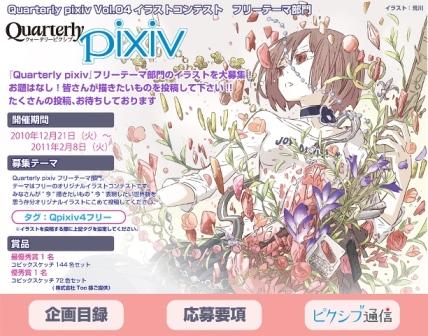event_qpixiv4free