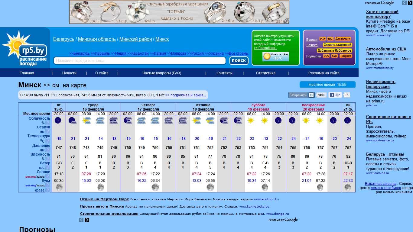 Погода в бердяуше на завтра