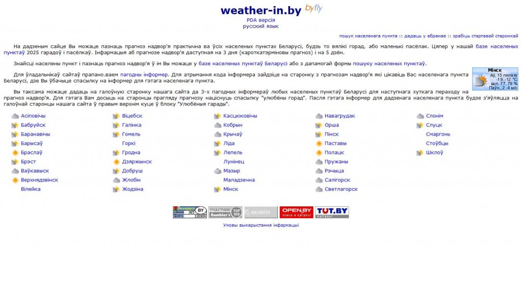 weather-in_by