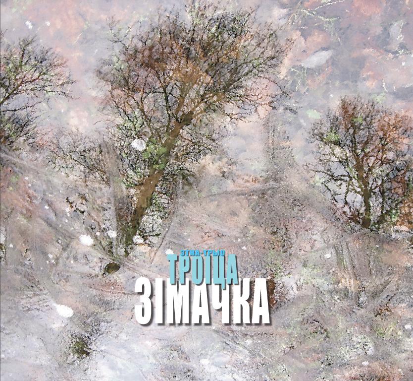 cd_zimchka_tr