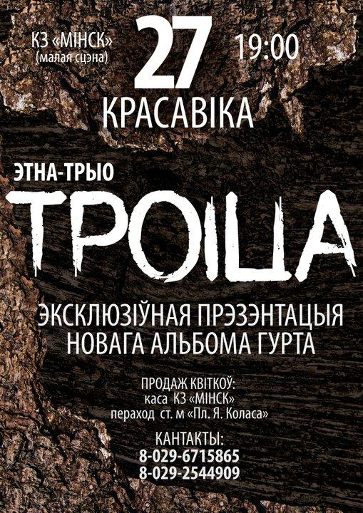 troitsa_27-04-11
