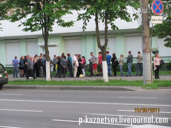 ochered_v_bankomat_v_Grodno