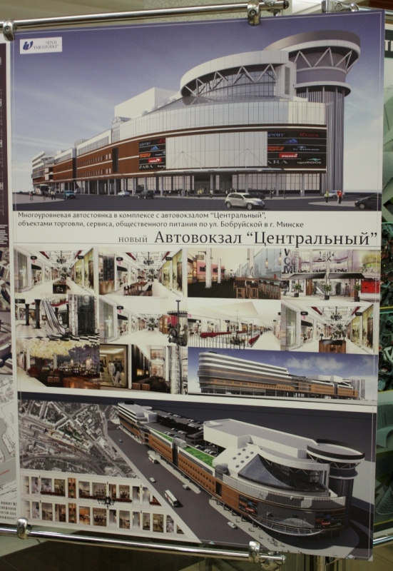Автовокзал «Центральный».
