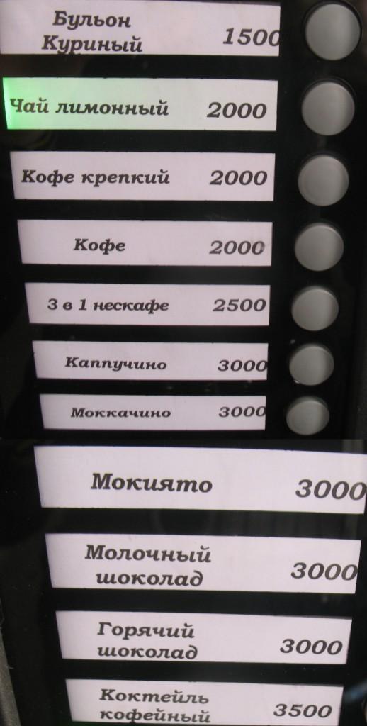 Цены на напитки из автомата на журфаке БГУ