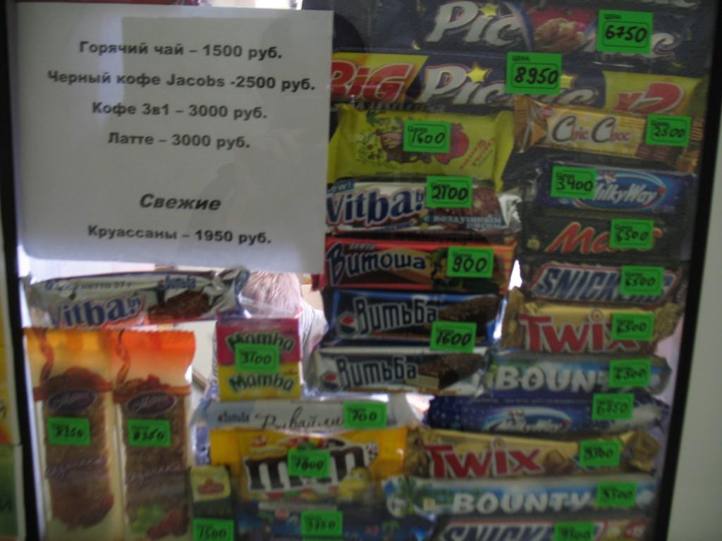 Цены в журфаковском мини-кафе