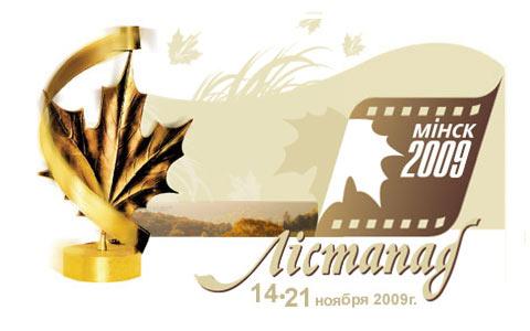 Листопад 2009
