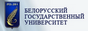 Белорусский государствнный университет