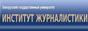 Институт журналистики БГУ