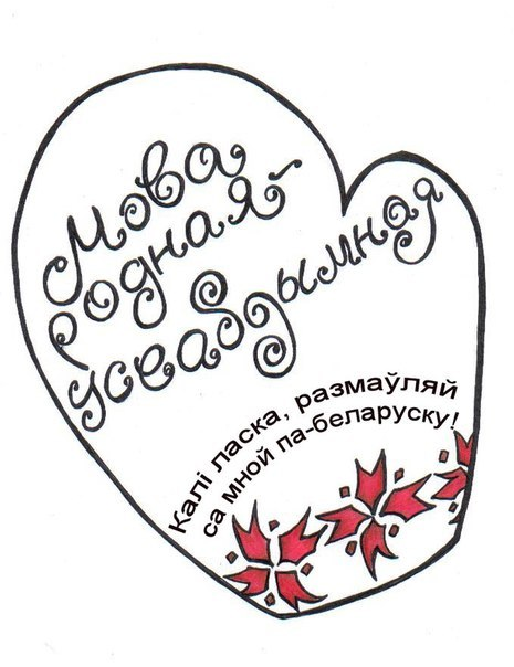 знакомство с белорусским орнаментом