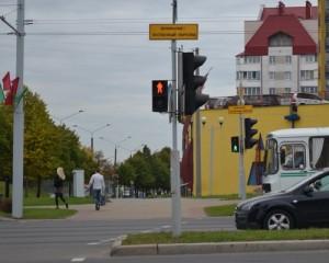 Поэтапный переход на улице Притыцкого