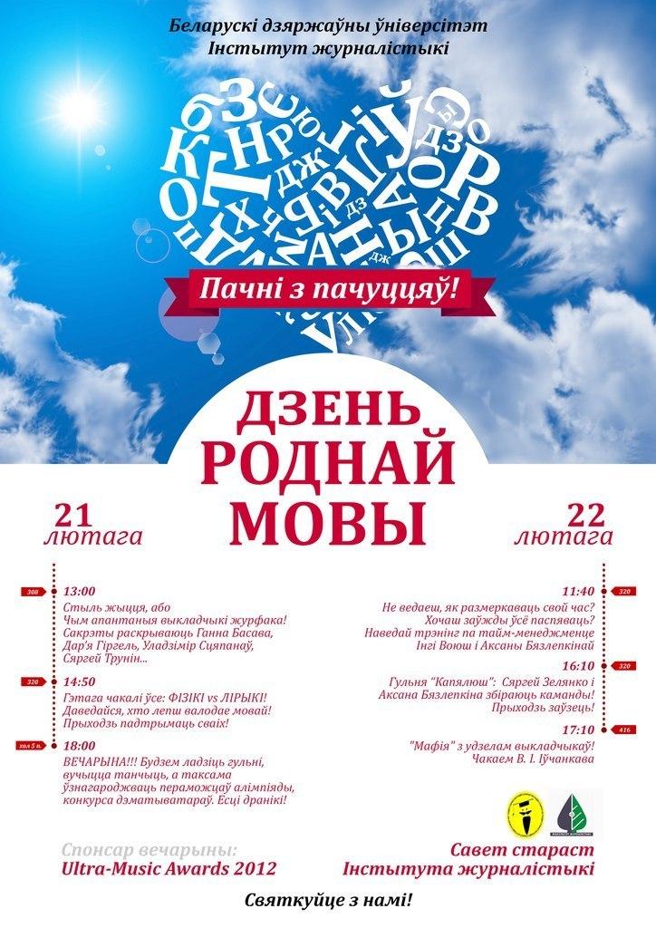 Афіша на Дзень роднай мовы