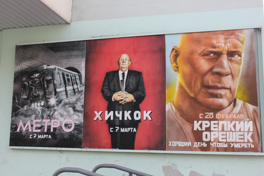 Рисованная афиша кино театр им ленком официальный сайт афиша