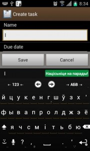 belarusian-for-anysoftkeyboard-5-0-s-307x512