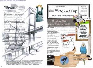 Страница журнала
