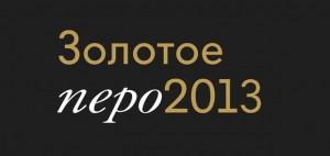 zolotoe_pero_dlya_sayta