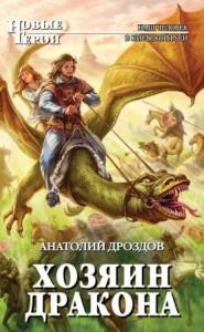 Drozdov-Hozyain_drakona