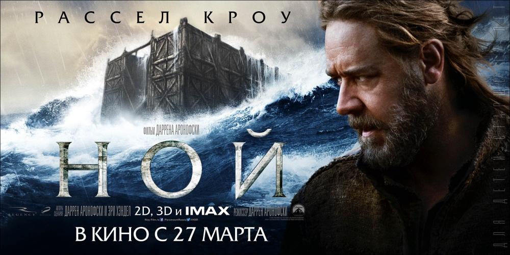kinopoisk.ru-Noah-2347619