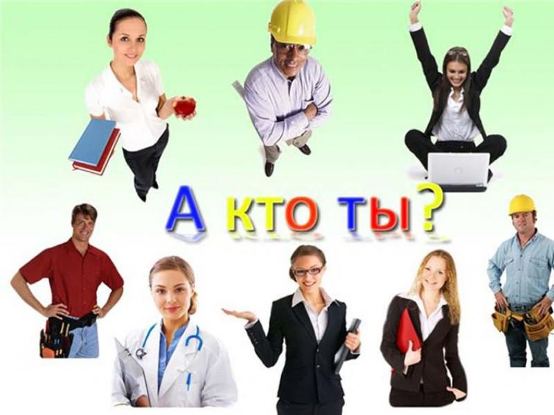 Как выбрать профессию