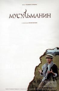 20091013164501!Musulmanin_poster