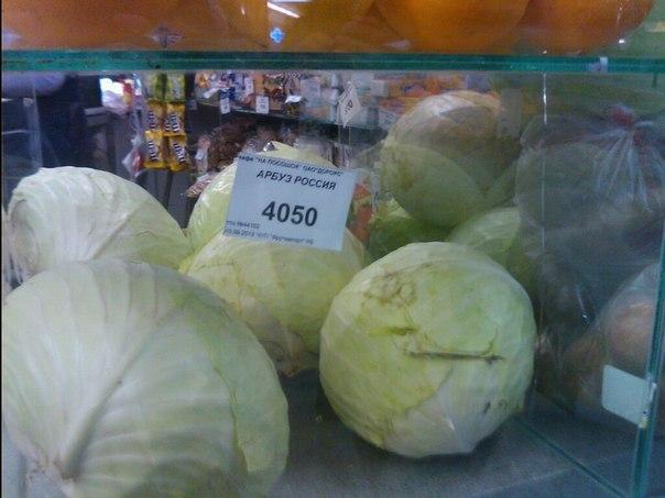 Капуста-арбуз