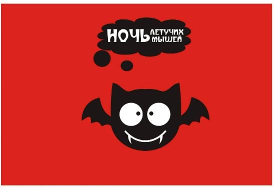 В Дудутках отметят Ночь летучих мышей