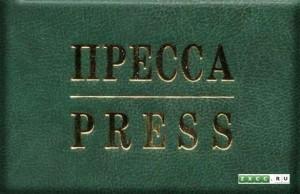 moskva-blanki_udostovereniy_pressa___izgotovlenie__120527
