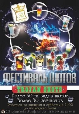 Фестиваль шотов