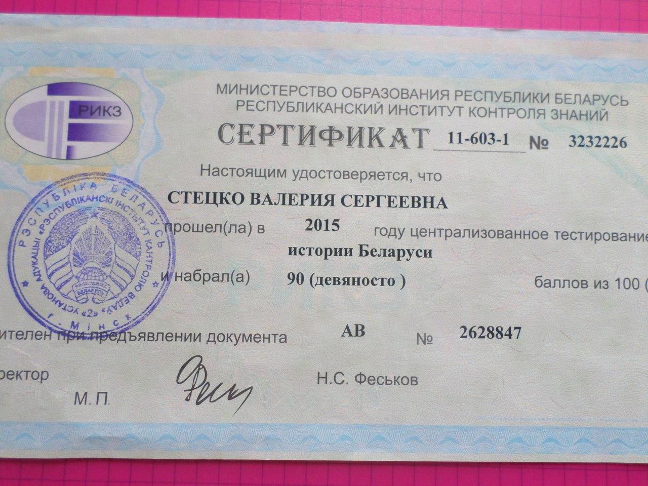 Стецко - сертификат ЦТ
