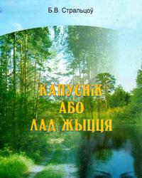 stalcou-kapucnik_abo_lad_jiccya