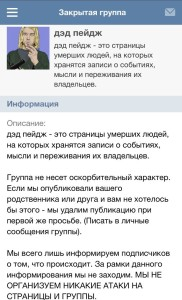 Группа «дэд пейдж» в Вконтакте