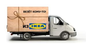 dostavka-ikea
