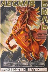 lesnaya-byl-film-1926