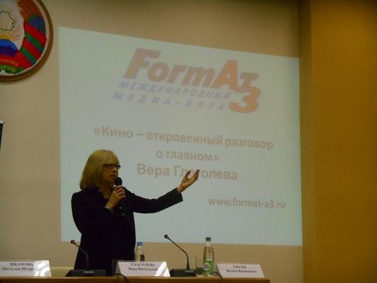 «Попасть в кино можно, а удержаться в нём— нет»: в Минске прошла встреча с Верой Глаголевой