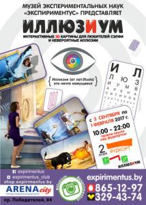 interaktivno-razvlekatelnaya-vystavka-illyuziy-i-3d-kartin-illyuzium-492503