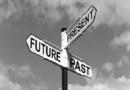 Наше прошлое, настоящее и будущее…