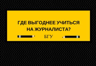 Сравниваем стоимость обучения журналистике: в топ-5 самых дорогих среди БГУ и третья среди стран Беларусь-Россия-Украина