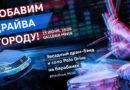 Добавим драйва! Невероятный pop-up-концерт пройдет в Минске