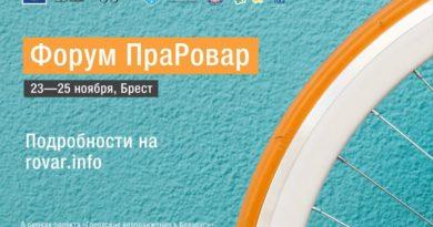 Форум «ПраРовар-2018» пройдёт в Бресте 23-25 ноября
